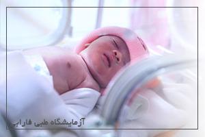 آزمایش ضروری نوزادان
