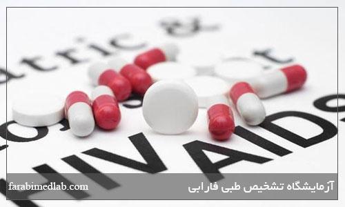 قرص درمان ايدز