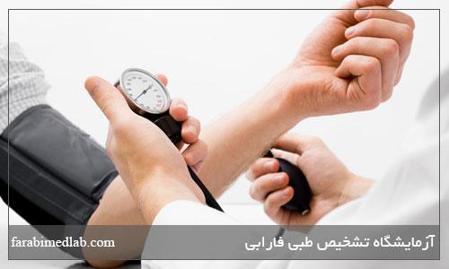 فشار خون بالا و درمان
