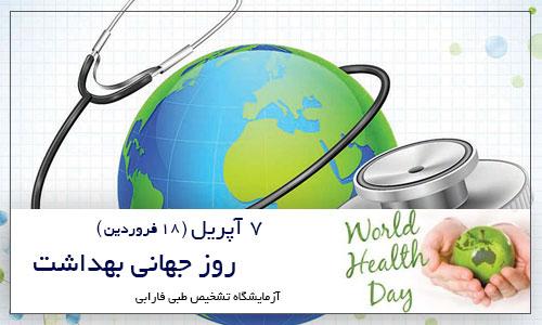7 اپریل روز جهانی بهداشت