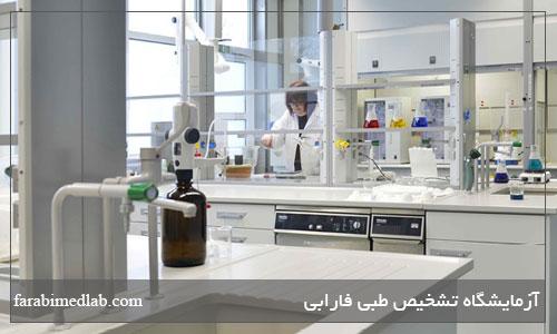 نکات ایمنی مهم در آزمایشگاه