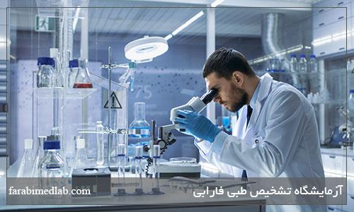 اساس کار در یک آزمایشگاه