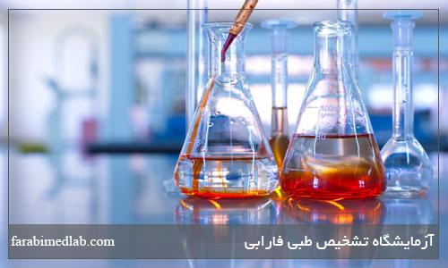 آزمايشگاه بيوشيمی