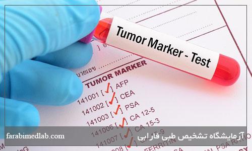 تومور مارکرهای تخمدانی