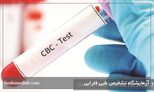 نتیجه آزمایش CBC