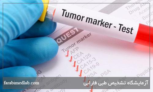آزمایشات تومور مارکر