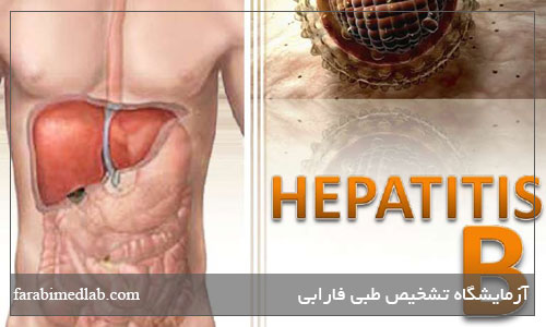 تشخیص هپاتیت ب