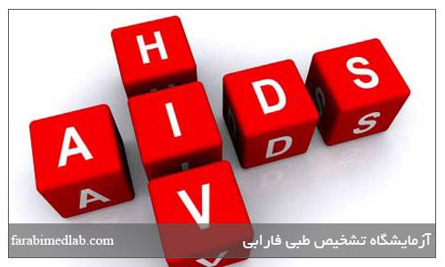 انواع آزمایش ایدز